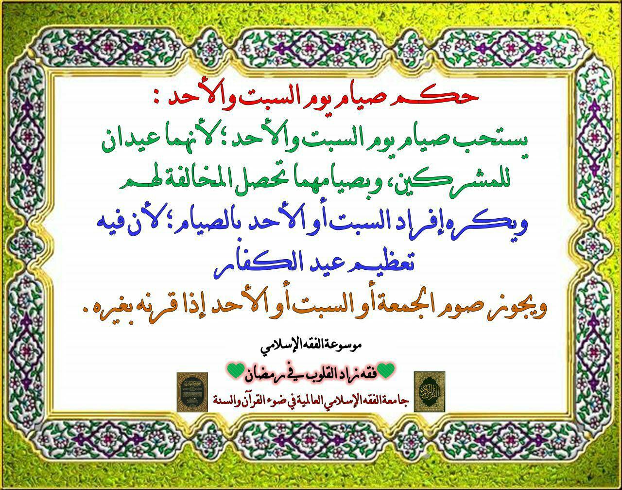 سؤال وفتوى ما حكم صيام يوم الجمعة الدين أخلاق وأدب